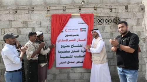 إنارة 230 منزلًا.. الهلال الأحمر الإماراتي يُعيد الحياة لقرى الحديدة (فيديو)