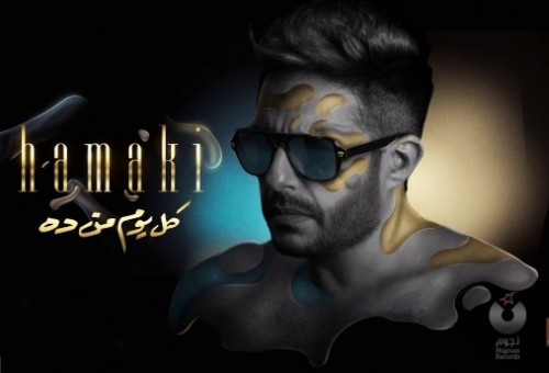 """محمد حماقي يتصدر التريندات بعد طرح ألبومه """" كل يوم من دة """""""