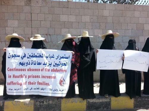 """"""" أمهات المختطفين"""" تصدر بيانًا نارياً ضد مليشيات الحوثي..تعرف على ماجاء فيه"""