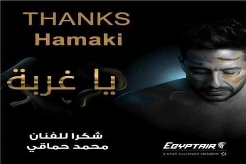 لهذا السبب هنأت شركة المصرية للطيران محمد حماقي على ألبومه الجديد