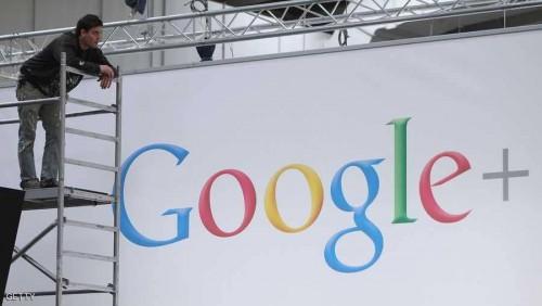 خلال أيام  جوجل بلس  تلغي خدمتها لعدم قدرتها على المنافسة