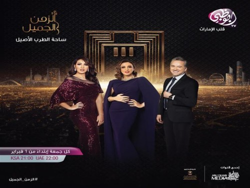 """تعرف على موعد عرض برنامج قناة أبو ظبي """" الزمن الجميل """""""