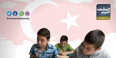 بالأرقام.. تركيا رقم «صفر» في منظومة التعليم (انفوجرافيك)