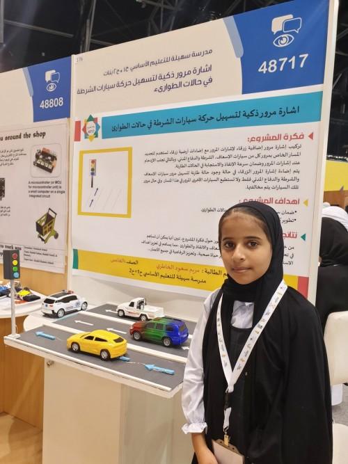 طالبة إماراتية تبتكر مشروعا لتعزيز العمل الشرطي