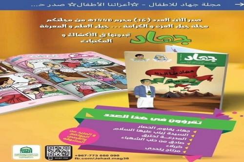 """"""" جهاد """".. قصة جديدة من انتهاك الحوثي للطفولة..(تفاصيل)"""