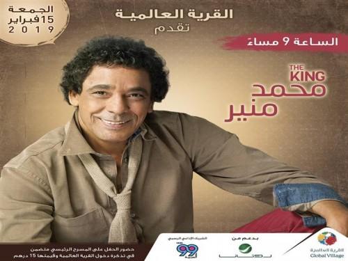 منتصف فبراير.. موعد حفل محمد منير بالقرية العالمية في دبي