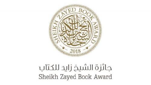 تعرف على قائمة الروايات المتنافسة في جائزة الشيخ زايد للكتاب