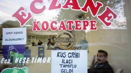 تقرير: تركيا تعاني من عجز شديد في أدوية الأمراض المزمنة