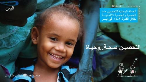 اليونيسيف تطلق الحملة الوطنية للتحصين ضد الحصبة في اليمن