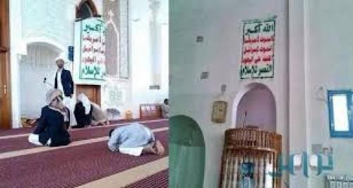منابر المساجد.. سلاح حوثي لغسل أدمغة المواطنين