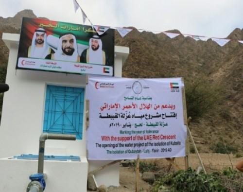 افتتاح مشروع مياه القبيطة بلحج بتنفيذ الهلال الأحمر الإماراتي