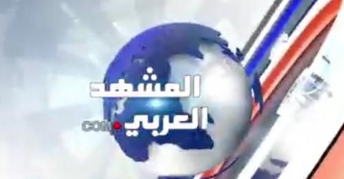 """نشرة أخبار """"المشهد العربي"""" ليوم السبت 9 فبراير 2019 (فيديو)"""