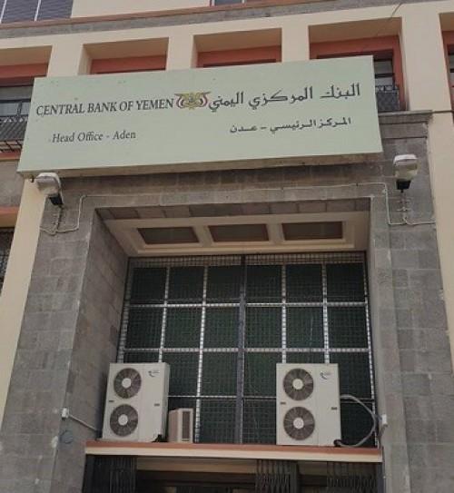 زمام يناقش مشروع تحديث البنك المركزي مع صندوق النقد الدولي