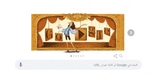 جوجل يحتفل بالكاتب الفرنسي الشهير موليير