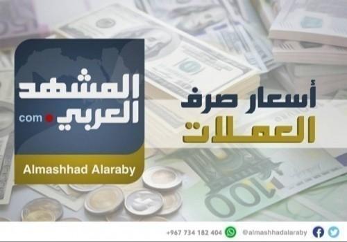 آخر تحديث لأسعار العملات الأجنبية مقابل الريال اليمني مساء اليوم