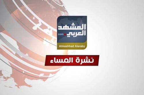 """نشرة أخبار """"المشهد العربي"""" ليوم الاثنين 11 فبراير 2019 (فيديو)"""