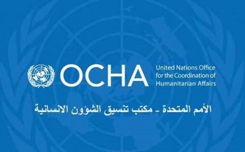 (أوتشا) تبحث خطة الاستجابة الإنسانية لعام 2019 لليمن