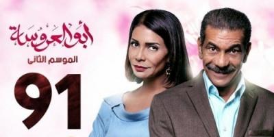 شاهد الحلقة 91 من مسلسل أبو العرسة (فيديو)