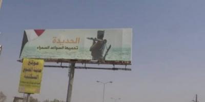 مليشيات الحوثي تستحدث مواقع عسكرية جديدة شرق الحديدة