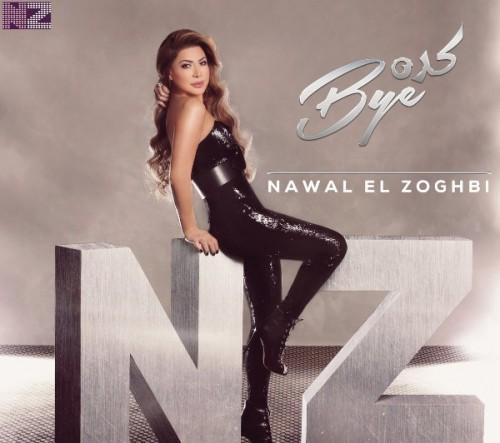 """اللبنانية نوال الزغبي تطرح ألبومها الجديد """" كدة باي """""""