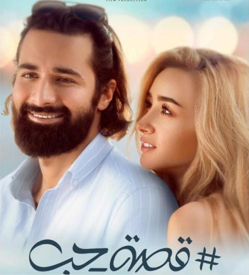"""إيرادات فيلم """" قصة حب """" تتجاوز المليون جنيه بعد عرضه بـ 3 أيام"""