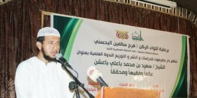 """برعاية البحسني.. ندوة بعنوان الشيخ """"باعشن عالما وفقيها ومحققا"""" بالمكلا"""
