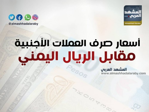 أسعار صرف العملات الأجنبية مقابل الريال اليمني اليوم الأحد 17 فبراير (انفوجرافيك)
