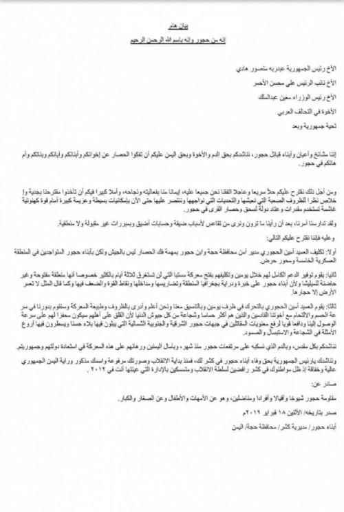 بيان هام من أبناء و قبائل حجور بمحافظة حجة