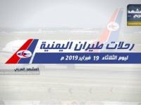 تعرف على مواعيد رحلات طيران اليمنية غدًا الثلاثاء 19 فبراير (انفوجرافيك)