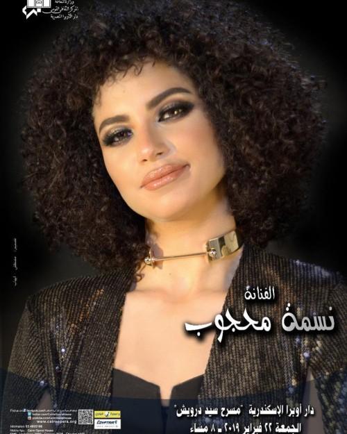 22 فبراير.. نسمة محجوب تطرب جمهورها بأوبرا الإسكندرية