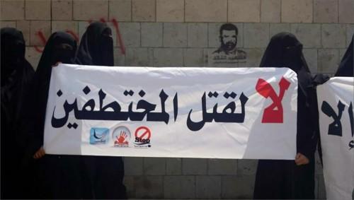 مختطفون في سجون الحوثي.. بشرٌ ممنوعون من الحياة