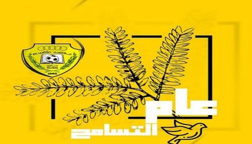 الوصل الإماراتي يدعو الجاليات الأجنبية لحضور مباراته ضد الوحدة