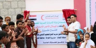 هلال الإمارات يفتتح مدرسة الفتح بالحديدة بعد إعادة تأهيلها