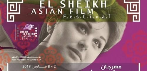تعرف على أبرز الأفلام المشاركة بمهرجان شرم الشيخ للسينما الآسيوية