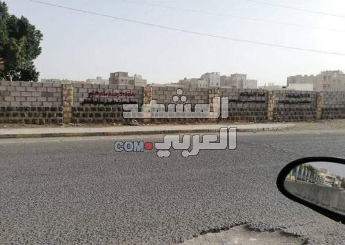 سرقة الحوثي لأراضي اليمنيين.. محاولات إيرانية مستميتة لتغيير ديموغرافية السكان