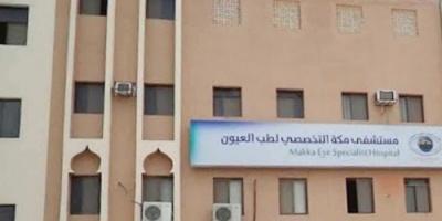 بدء تهيئة مستشفى مكة التخصصي للعيون بمأرب