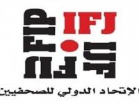 مطالبات للأمم المتحدة بالإفراج عن الصحافيين المختطفين لدى مليشيات الحوثي
