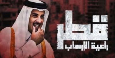 """التاريخ الأسود لـ """" قطر"""" في دعم الجماعات الإرهابية (تقرير خاص)"""