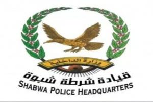 شرطة شبوة تلقي القبض على 3 متهمين بقضايا جنائية
