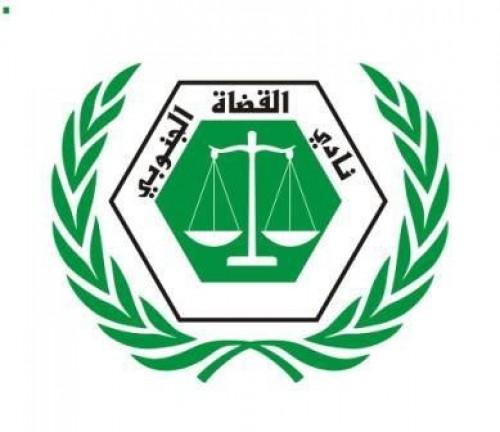 نادي القضاة الجنوبي يعلق الإضراب خلال يومي الإثنين والثلاثاء