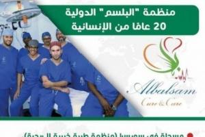 حملة البلسم الدولية تجري 29 عملية بمحافظة حضرموت