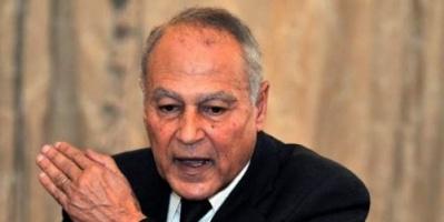 """"""" أبوالغيط """": الموقف العربي والأوروبي موحد ضد سياسات إيران"""