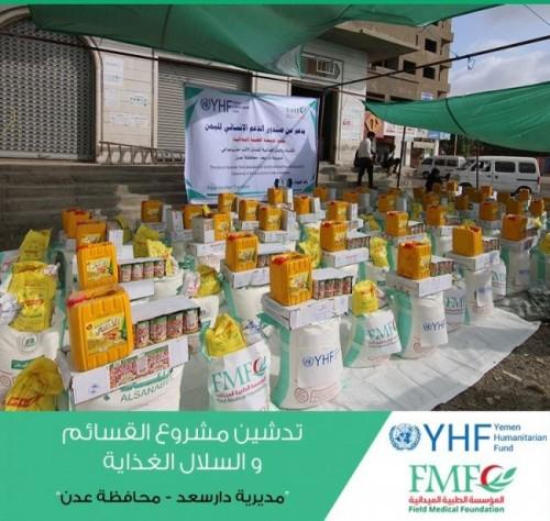 توزيع قسائم غذائية لأكثر من 1400 أسرة فقيرة بعدن