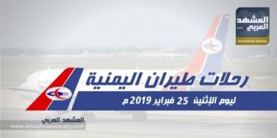 تعرف على مواعيد رحلات طيران اليمنية غداً الإثنين 25 فبراير .. (انفوجراف)