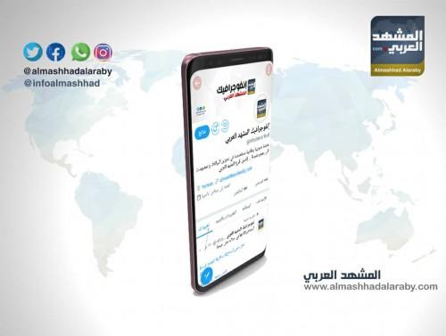 """شاهد.. """"المشهد العربي"""" يطلق خدمته الجديدة """"انفوجرافيك"""" على """"تويتر"""""""
