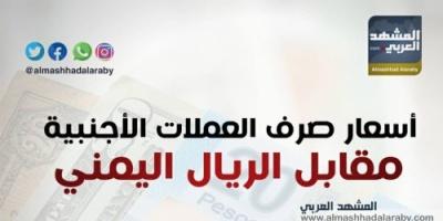 أسعار صرف العملات الأجنبية مقابل الريال اليمني مساء اليوم الإثنين 25 فبراير (انفوجرافيك)