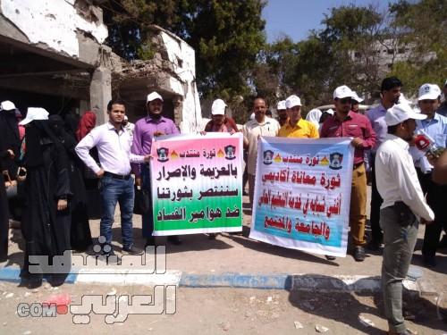 أكاديميون بجامعة عدن ينتفضون ضد التعسف في إصدار قرارات تعيينهم (تغطية خاصة)