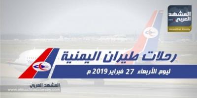 تعرف على مواعيد رحلات طيران اليمنية غداً الأربعاء 27 فبراير.. (انفوجراف)