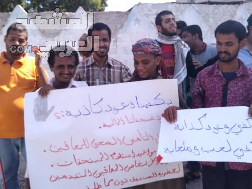 طلاب الإعاقة الدائمة يحتشدون في عدن للمطالبة بحقوقهم.. تفاصيل وصور