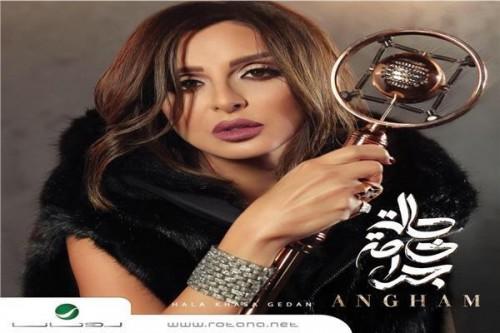 17 مارس.. أنغام تحتفل بألبومها الجديد مع جمهورها بالإسكندرية